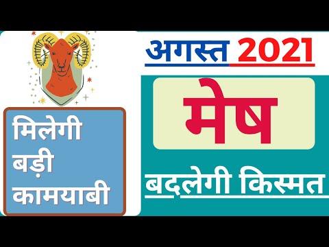 Mesh Rashi Rashifal August 2021   मेष राशि राशिफल अगस्त 2021   Aries Horoscope August 2021