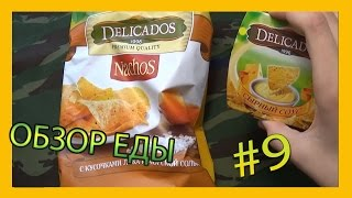Начосы Delicados + сырный соус [Обзор еды #9]