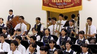 NHK高校野球テーマソング 福山雅治『甲子園』 大阪桐蔭高校吹奏楽部
