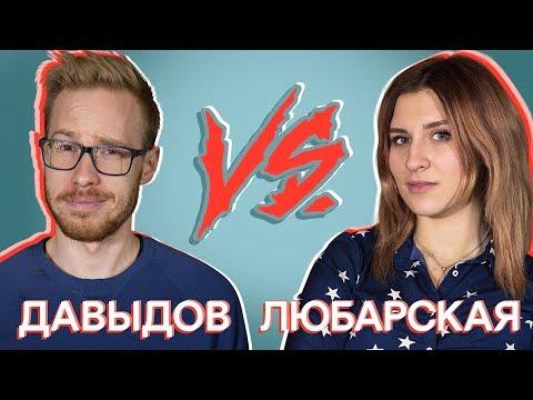 Узнать за 10 секунд | Давыдов VS Любарская — угадывают треки Джарахова, DK, Ильича и еще 32 хита