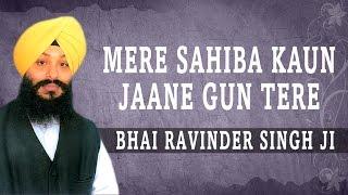 Bhai Ravinder Singh Ji (Hazoori Ragi) - Mere Sahiba Kaun Jaane Gun Tere - Tu Dariyaau