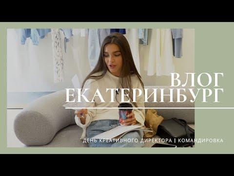 VLOG #26. День креативного директора, командировка в Екатеринбург, открытие GATE31