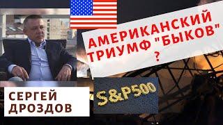 """Сергей Дроздов - Американский триумф """"быков""""?"""