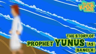 Islamic Stories For Kids In Bangla | Prophet Yunus (AS) | Quran Stories For Kids In Bengali