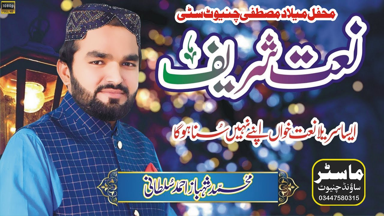 Very Emotional Kalam    Shahbaz Sultani    In Chiniot City