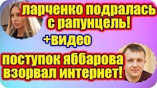 ДОМ 2 НОВОСТИ ♡ Раньше Эфира 28 апреля 2019 (28.04.2019).