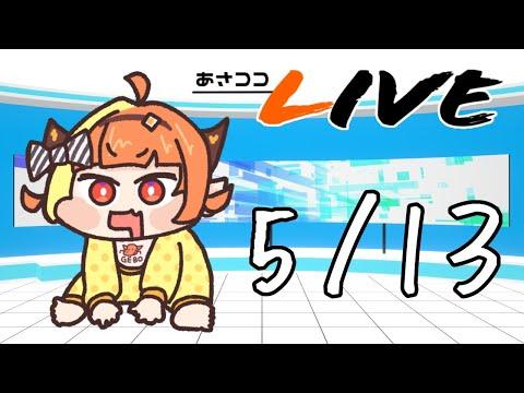 【#桐生ココ】あさココLIVEニュース!5月13日【#ココここ】