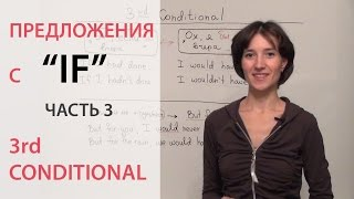 Предложения с IF, 3rd conditional, условное наклонение 3-го типа