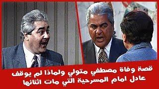 الموقف المهين لــ عادل امام الذى ظلم به صديق عمره مصطفى متولى بعد موته اثناء مسرحية بودي جارد