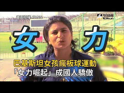 女力崛起!巴基斯坦女孩瘋板球運動 成國人驕傲