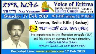 VOE - Naz Yemane (17-Feb-2019 show) - ዕላል ምስ ሓርበኛ ረድኢ ክፍለ (ባሻይ) (P-2)