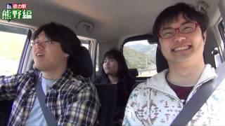 【中部】【道の駅】#06 熊野編 第3話『同士を発見!』