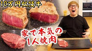 【10万円】松阪牛で家で本気の1人焼肉したら美味すぎて草【ご当地取り寄せグルメ・生産者応援】