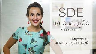 SDE на свадьбе - что это? Wedding blog Ирины Корневой Монтаж в день свадьбы