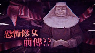 Evil Nun Prequel? Evil Nun used to run an orphanage!!! | FREE RANDOM GAMES Gameplay