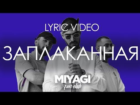 Miyagi & Эндшпиль feat. Amigo - Заплаканная (Lyric video)