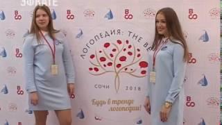 Cочи принимает Всероссийскую студенческую олимпиаду по логопедии. Новости Эфкате