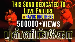 9 to 5 | Unmaiya Kadhalicha Naal Song in Chennai | Havoc Brothers | Now Trending | தமிழ்விஷன் டிவி