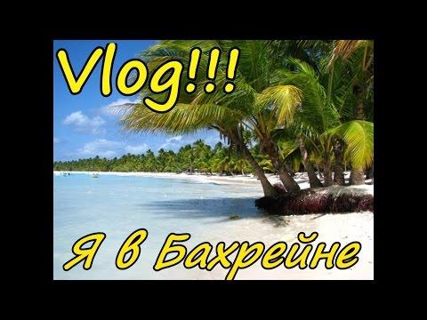 Я в Бахрейне на пляже, отпуск и Room tour)) Vlog .Bahrain. HD