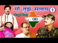 Bhojpuri Birha 2017   माँ तुझे सलाम (भाग-1)   Haider Ali Jugnu   Maa Tujhe Salam (Part-1)