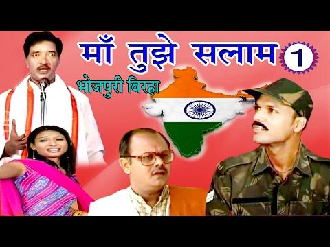Bhojpuri Birha 2017 | माँ तुझे सलाम (भाग-1) | Haider Ali Jugnu | Maa Tujhe Salam (Part-1)