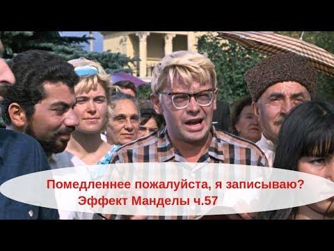 """Помедленнее пожалуйста, я записываю? """"Кавказская пленница"""" опять изменилась! Эффект Манделы ч.57"""