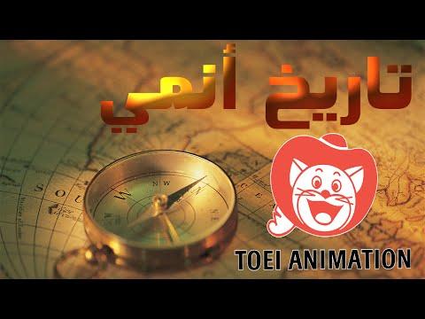 تاريخ أنمي  TOEI Animation l