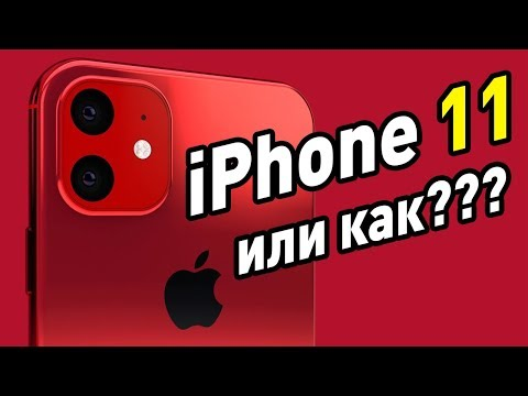 IPhone11. Раскрыты названия айфон 2019