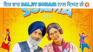 Gal Gal Te Rwaona Menu Chhad De Mere Surme De Paise Tera Dad Nhi Dinda (Full Song) Daljit and Sonam