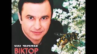Віктор Павлік - Білі черемхи (full album) 2002 р.
