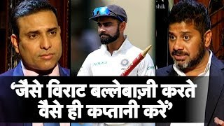 Big Series for Virat Kohli to Prove his Captaincy Skills away from Home: VVS Laxman | IndvsAus