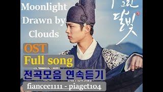 구르미 그린 달빛[Moonlight Drawn by Clouds] OST Full Song - [전곡모음 연속듣기]