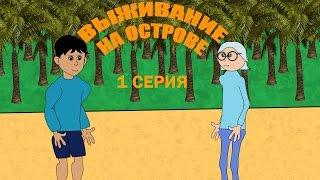 Мультфильм:Выживание на острове (1 серия)
