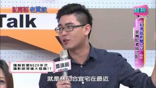 私房話老實說 菜鳥記者成功祕技大公開? 吳怡霈 納豆 0415 part4/7