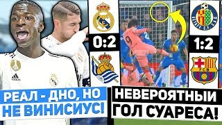 ⚽ Светлое пятно Реал Мадрида! Убийственный гол Суареса! | Реал 0:2 Сосьедад | Хетафе 1:2 Барселона
