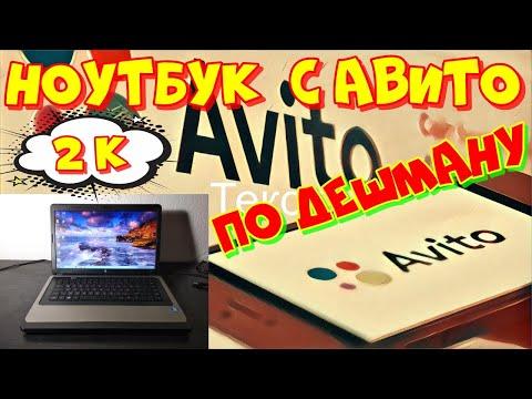 Ноутбук с авито за 2000 рублей. Выгодная покупка?!
