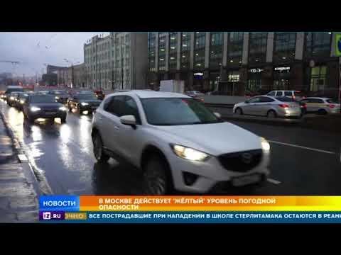 """В Москве действует """"желтый"""" уровень погодной опасности"""