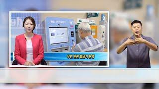강북구, 법원 전용 무인 민원 발급기 운영(수어뉴스)