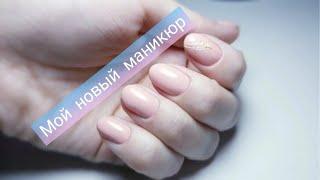 Мой новый маникюр Нежный дизайн ногтей на короткие ногти