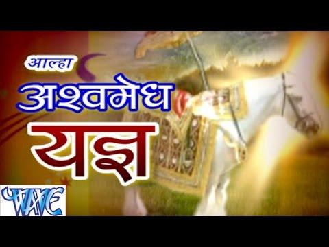 आल्हा - अश्वमेघ यग - Alha Ashvmegh Yag || Sanjo Baghel || Hindi Alha Bhajan