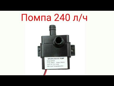 Помпа 240 л/ч 12 вольт