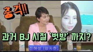 임지현, 북 선전매체 또 출연..과거 BJ 시절 '벗방' 수위는 어느 정도?...