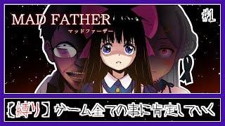 【Mad Father】全てに肯定していくホラーゲーム実況 #1【アイドル部】