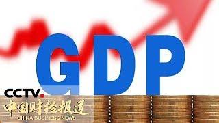 《中国财经报道》 20190515 16:00| CCTV财经