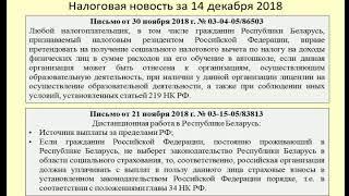 14122018 Налоговая новость о Белоруссии и России / taxes in Belarus and Russia