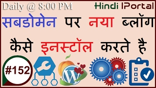 Subdomain Par New Blog Kaise Install Kare # How To Create A New Blog In Subdomain In HIndi