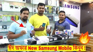 [9.67 MB] New Samsung Phone Eid Offer Price