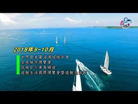 2018世界最美麗海灣嘉年華在澎湖(中文版2分鐘)