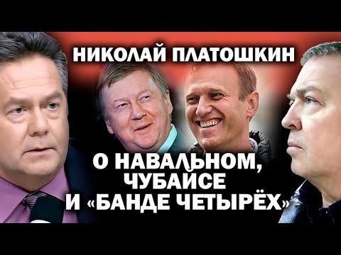 Н. Платошкин о