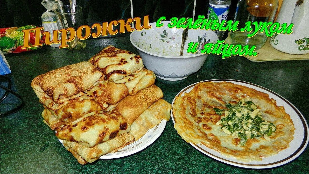 Блинчики фаршированные зелёным луком и яйцом. Видео рецепты от Борисовны.